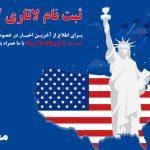 هر آنچه باید درباره لاتاری آمریکا بدانید